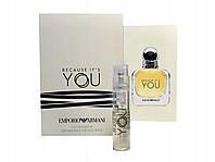 Giorgio Armani Emporio Armani Because It's You - Парфюмированная вода 1,2ml (пробник) (Оригинал)