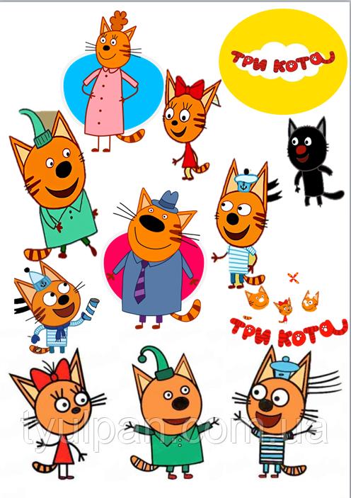 Анимашки, картинка на торт три кота