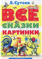 Все сказки и картинки  В. Сутеев
