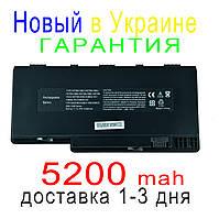 Аккумулятор батарея HP Pavilion dm3 538692-251 538692-351 538692-541 577093-001 580686-001