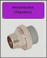 "Сгон американка ППР 25х3/4""  НР (Украина)"
