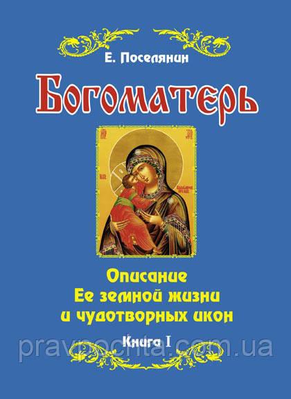 Богоматерь. Описание Ее земной жизни и чудотворных икон. Е. Поселянин. В двух книгах