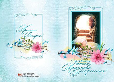 БРБ 085 открытка с конвертом