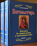 Богоматерь. Описание Ее земной жизни и чудотворных икон. Е. Поселянин. В двух книгах, фото 2