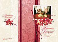 БРБ 132 открытка с конвертом