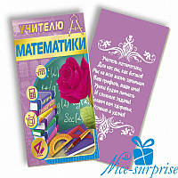 Шоколадная плитка УЧИТЕЛЮ МАТЕМАТИКИ (чёрный шоколад)