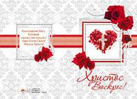 БРБ 137 открытка с конвертом