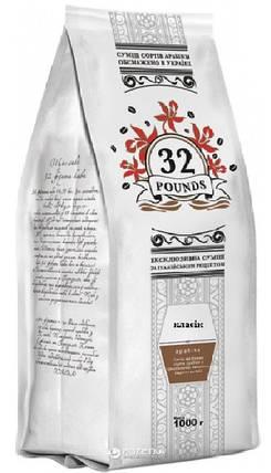 Кофе 32 Pounds ''Класік'' Арабіка-Робуста 1кг, фото 2