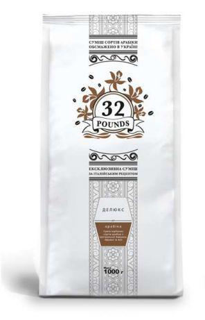 Кофе 32 Pounds ''Делюкс'' Арабіка 1000г