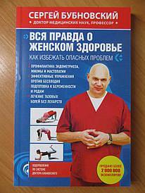 Сергей Бубновский. Вся правда о женском здоровье