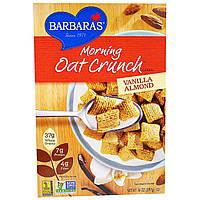 Barbara's Bakery, Хлопья «Утренний овсяный хруст», ваниль и миндаль, 14 унции (397 г) (Discontinued Item)