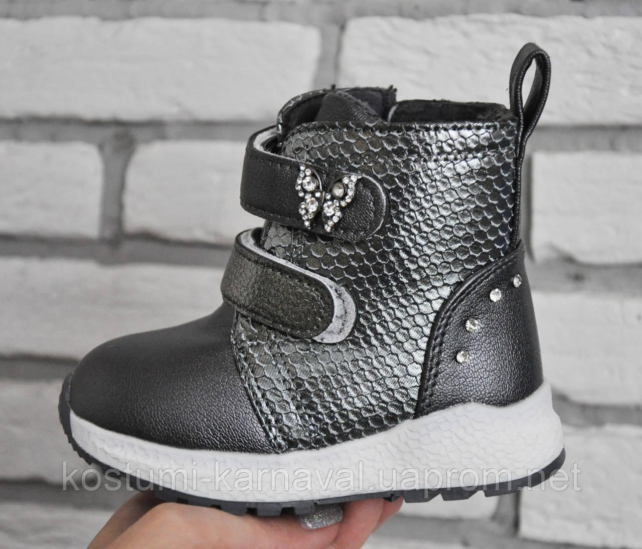 Демисезонные ботинки для девочки 23 - 25 р -р