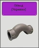Обвод короткий ППР 25 (Украина)
