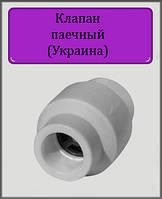 Обратный клапан ППР 20 (Украина)