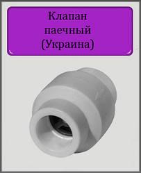 Обратный клапан ППР 32 (Украина)