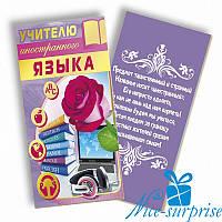 Шоколадная плитка УЧИТЕЛЮ ИНОСТРАННОГО ЯЗЫКА (черный шоколад)