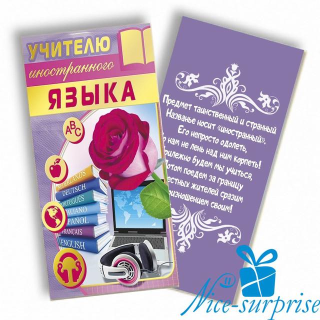 купить подарок учителю учителю иностранного языка
