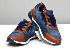 Детские кроссовки для мальчика джинс шнурки 26р.
