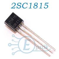2SC1815, (C1815), транзистор биполярный, NPN 50В 150мА, TO92