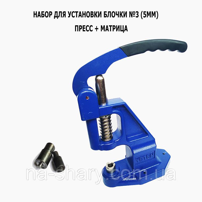 Инструмент для установки люверса для обуви №3, диаметр 5мм (пресс + матрица)