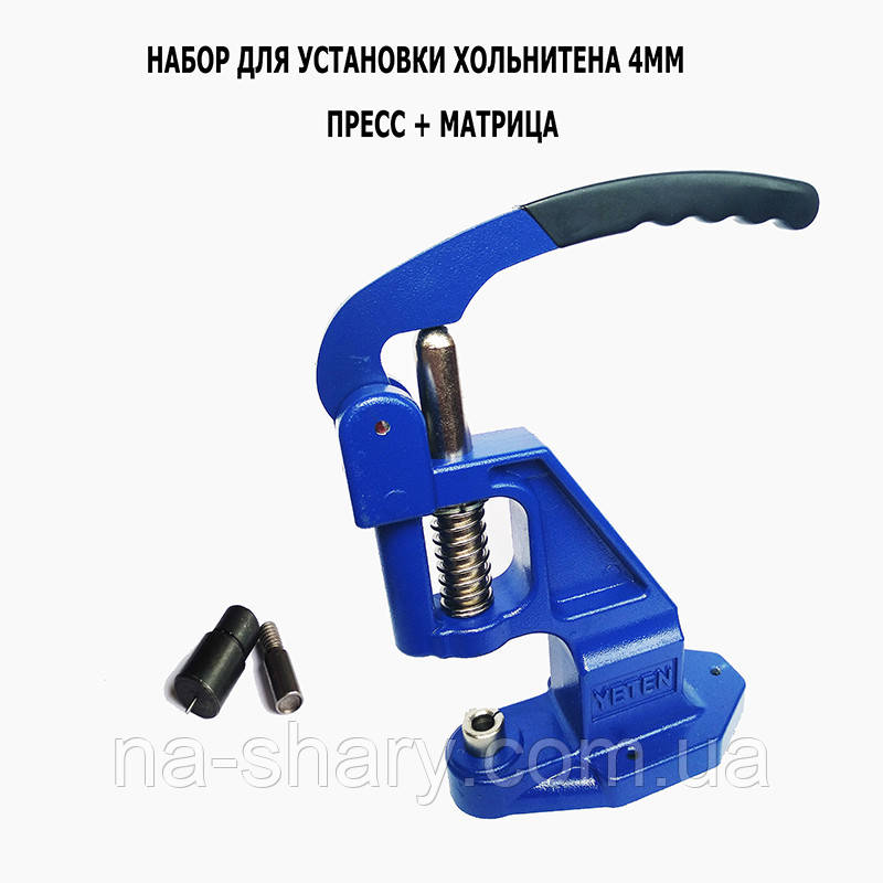 Набор для установки хольнитена диаметр 4мм (пресс + матрица)