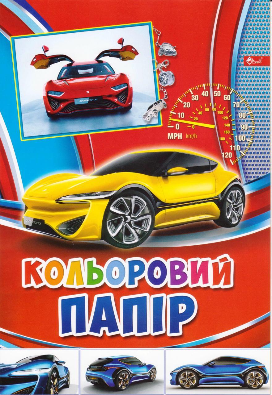 """Набор цветной офсетной бумаги А4 16л. УП-177 """"Машина"""""""