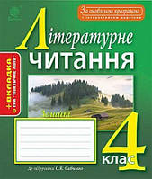 Літературне читання : робочий зошит : 4 кл. : до підр. О.Я. Савченко. За оновленою програмою з інтерактивним додатком
