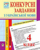 Конкурсні завдання з української мови. 4 клас.