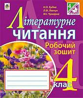 Літературне читання : робочий зошит : 4 кл. : до підручника М.І.Чумарної