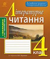 Літературне читання : робочий зошит : 4 кл. : до підручника Науменко В.О. За оновленою програмою з інтерактивним додатком