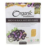 Organic Traditions, Maca X-6 Black and Red-Purple, 5,3 унц. (150 г)