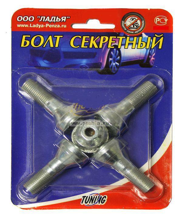 Болт М12 колесный с секретом  ВАЗ 2101 2102 2103 2104 2105 2106 2107 Ладья 24156p