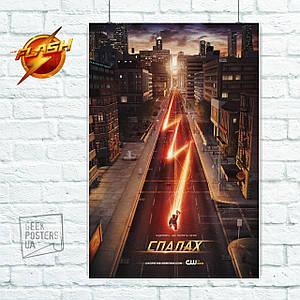 Постер Спалах. украинская версия. Flash, Флэш. Размер 60x42см (A2). Глянцевая бумага