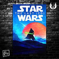 Постер Star Wars: Last Jedi, Последний Джедай, арт. Размер 60x42см (A2). Глянцевая бумага