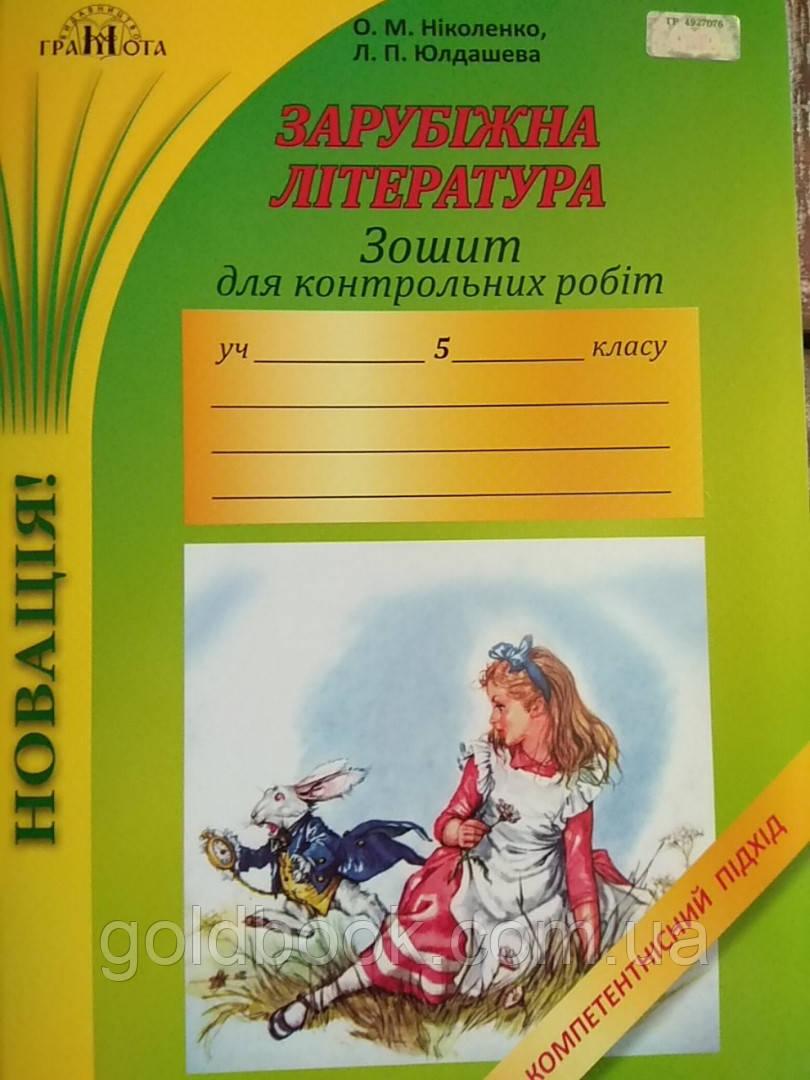 Зарубіжна література 5 клас. Зошит для контрольних робіт.