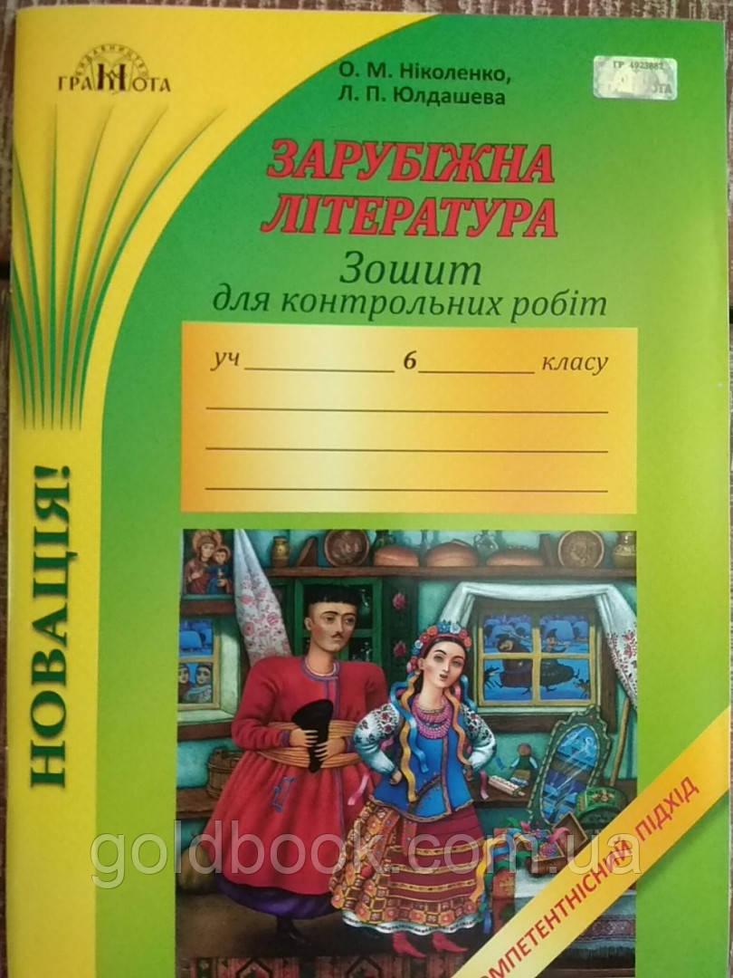 Зарубіжна література 6 клас. Зошит для контрольних робіт.