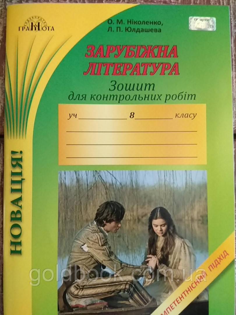 Зарубіжна література 8 клас. Зошит для контрольних робіт.