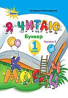 """Буквар """" Я читаю"""" 1 клас, 2 частина. Пономарьова К.І., фото 1"""