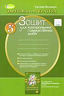 Зошит для контрольних і самостійніх робіт, Зарубіжна література, 5 клас. Волощук Є.