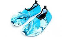 Обувь Skin Shoes детская Дельфин (неопрен, размер M-2XL-28-35, длина стопы 17-21cм, голубой)