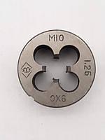 Плашка М10х1.25