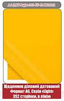 """Ежедневник датированный 2019 A5 линия """"Light Желтый"""" Ю21221 твердая обложка Аркуш белый блок"""