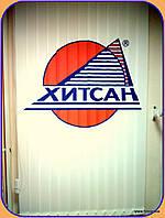 Вертикальные жалюзи с символикой ХИТСАН под заказ в Украине приглашаем дилеров