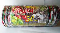 Крышка для закатки консервации полноцветная качество Херсон 45 шт
