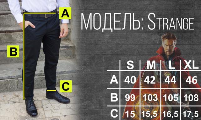 b8f3f2cae56f Мужские классические брюки Strange черные, цена 680 грн., купить в ...