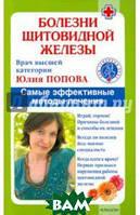 Попова Юлия Сергеевна Болезни щитовидной железы. Самые эффективные методы лечения
