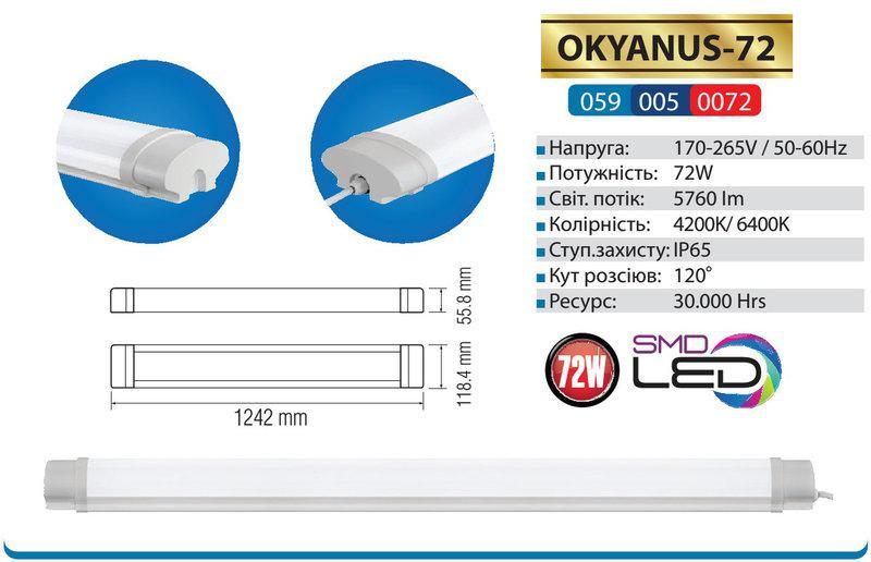 Светильник светодиодный Horoz Electric LED 72Вт 6400К влагозащищенный