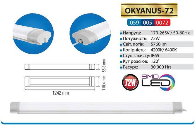 Светильник светодиодный Horoz Electric LED 72Вт 6400К влагозащищенный, фото 2