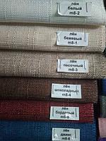 Римские шторы модель Соло ткань Лен
