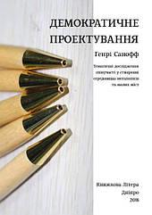 Демократичне проектування. Генрі Санофф